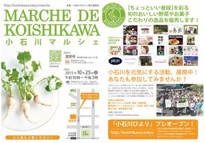 Koishikawamarche20151025